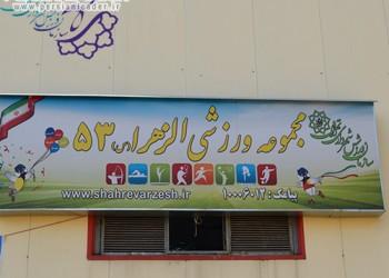 مجموعه  ورزشی ا لزهراء ( س ) شهید  محلاتی 53