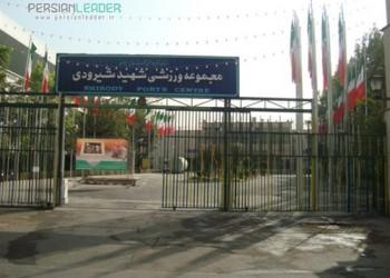 مجموعه ورزشی شهید شیرودی (امجدیه)