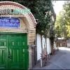 موزه دکتر حسابی تهران