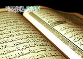جامعه القرآن صاحب الزمان (عج)