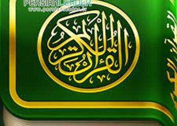 آموزشگاه قرآن ورامین