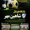 باشگاه فوتبال شاهین مهر