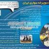 مدرسه دوچرخه سواری ایران