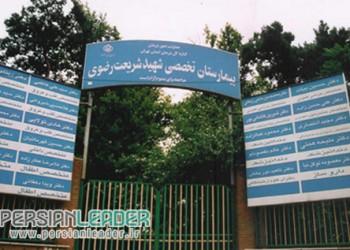 بیمارستان شریعت رضوی
