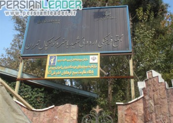 مجموعه ورزشی اردوگاه شهید باهنر
