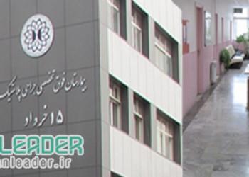 بیمارستان پانزده خرداد