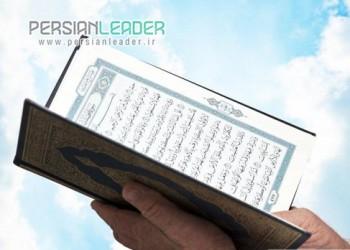 آموزشگاه قرآن رباط کریم
