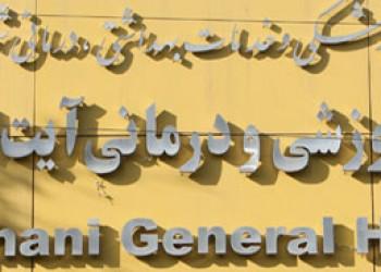 بیمارستان آيت الله طالقاني