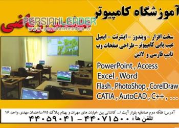آموزشگاه کامپیوتر مهندس ریاضی