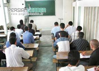 مدرسه کار و دانش پسرانه رضا