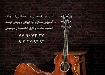 آموزشگاه آزاد موسیقی نیستان