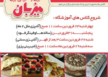 آموزشگاه آشپزی و شیرینی پزی میزبان