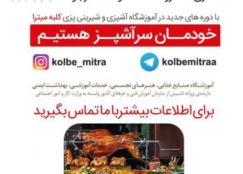 آموزشگاه صنایع غذایی کلبه میترا