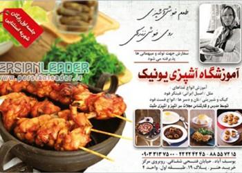 آموزشگاه آشپزی یونیک