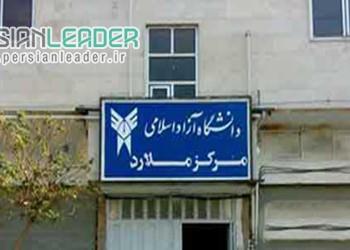 دانشگاه آزاد اسلامی واحد ملارد