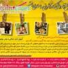 مجتمع آموزشی کارآفرینی و صنایع دستی سانیا