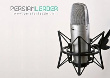 آموزشگاه صدای ایران