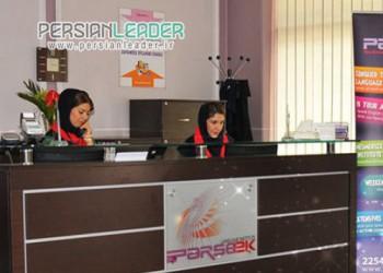 موسسه زبان پارسیک