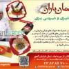 آموزشگاه آشپزی و شیرینی پزی مهمان یاران
