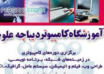 آموزشگاه کامپیوتر دیباچه علوم