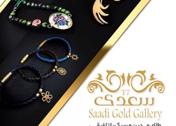 طلای ناب سعدی