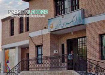 فرهنگسراي تهران