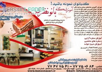 آموزشگاه آشپزی بانو نظری