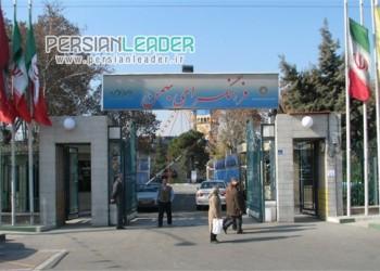 فرهنگسراي بهمن