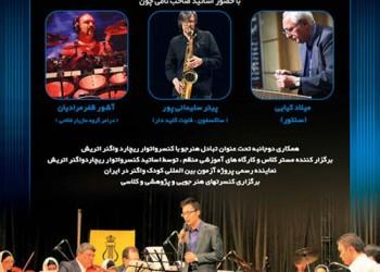 آموزشگاه موسیقی ظفر