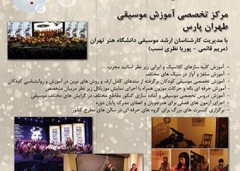 مرکز تخصصی آموزش موسیقی طهران پارس
