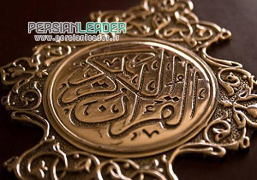 فرهنگسرای قرآن