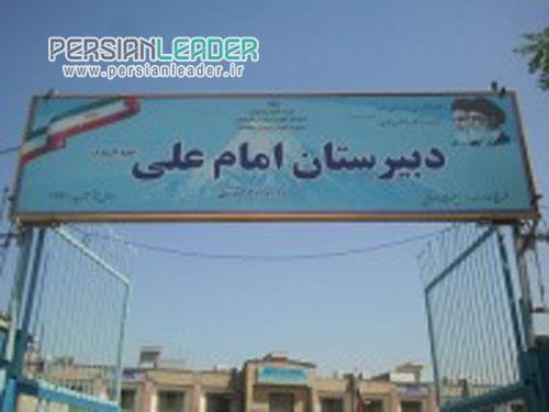 دبیرستان امام علي (ع )