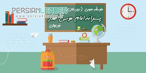 دبیرستان امام موسي صدر