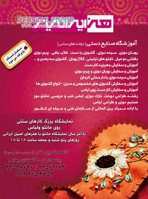 آموزشگاه صنایع دستی هنر ایرانیان
