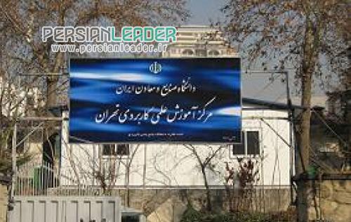 دانشگاه صنایع و معادن ایران