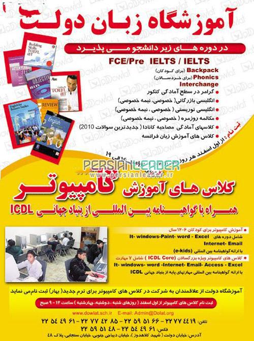 آموزشگاه زبان و کامپیوتر دولت