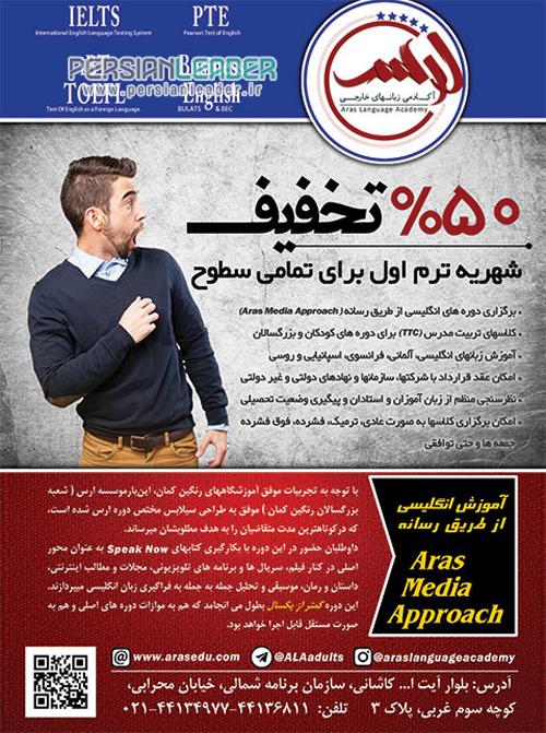 آکادمی زبانهای خارجی ارس